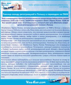 Разница между репатриацией в Польшу и переездом на ПМЖ
