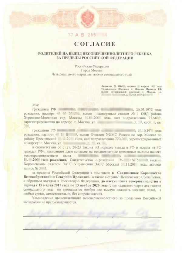Согласие родителей на выезд несовершеннолетнего ребенка за пределы РФ