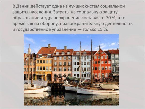 Социальная защита населения в Дании