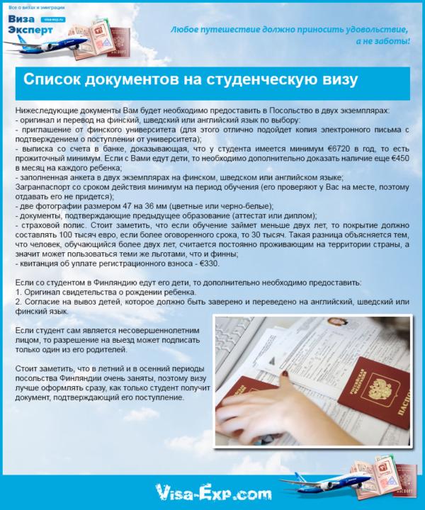 Список документов на студенческую визу