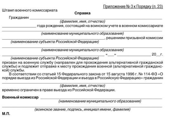 Справка 32 (приложение №3)