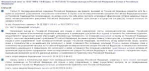 Статья 20 ФЗ №114