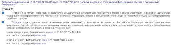 Статья 21 ФЗ №114