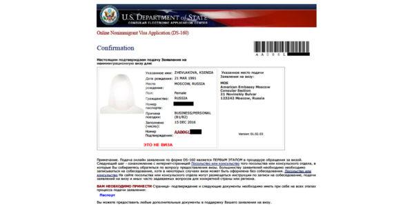 Страница подтверждения подачи заявления по форме DS-160