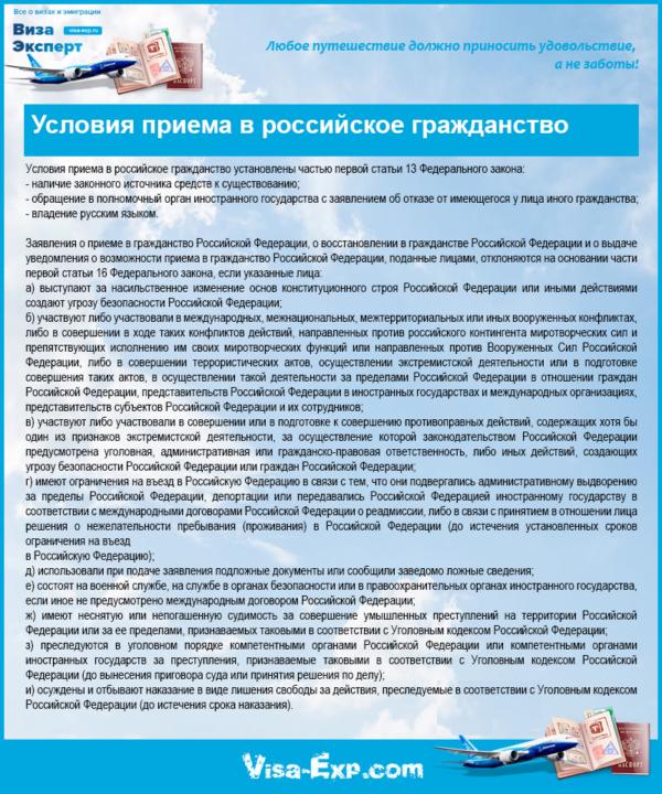 Условия приема в российское гражданство