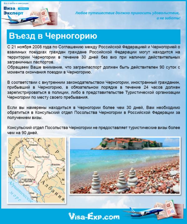 Въезд в Черногорию