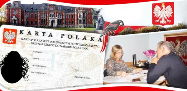 Вопросы на Карту поляка