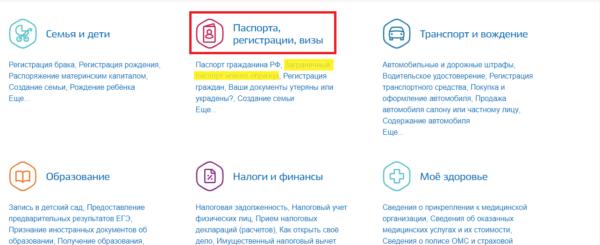 """Выбираем пункт """"Заграничный паспорт нового образца"""""""