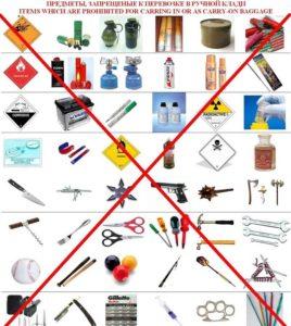 Запрещенные вещи для провоза в самолете