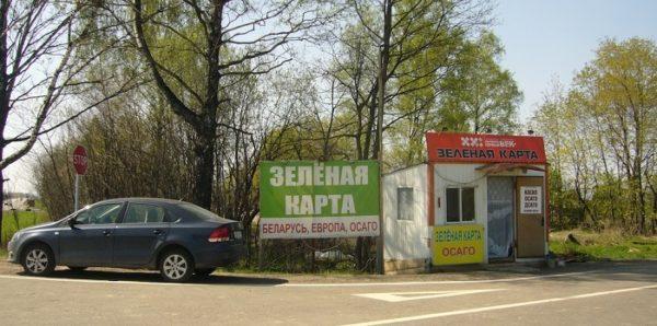 Изображение - Нужна ли зеленая карта в белоруссию Zelenuyu-kartu-mozhno-priobresti-i-na-granitse-600x298