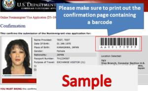 Документ по форме DS-160