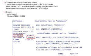 Документ, гласящий об оплате консульского сбора