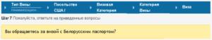 Белорусы не могут обратиться в представительства в России