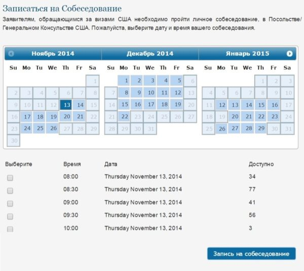 Дата и время собеседования
