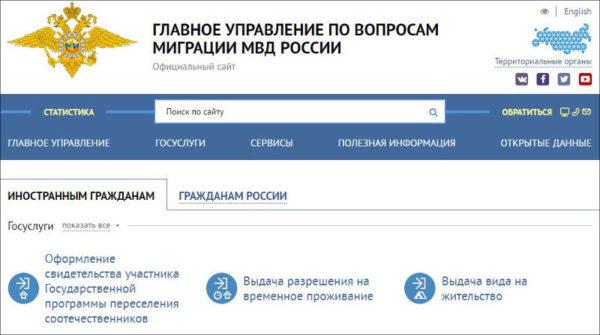 Главная страница нового сайта управления МВД по миграции