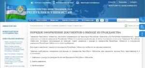 Главная страница сайта Министерства внутренних дел республики Узбекистан
