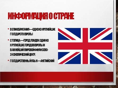 Информация о Великобритании