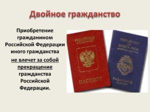 Нюансы при получении гражданство другой страны