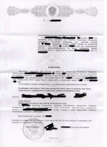 Образец нотариально заверенного заявления на выход из гражданства