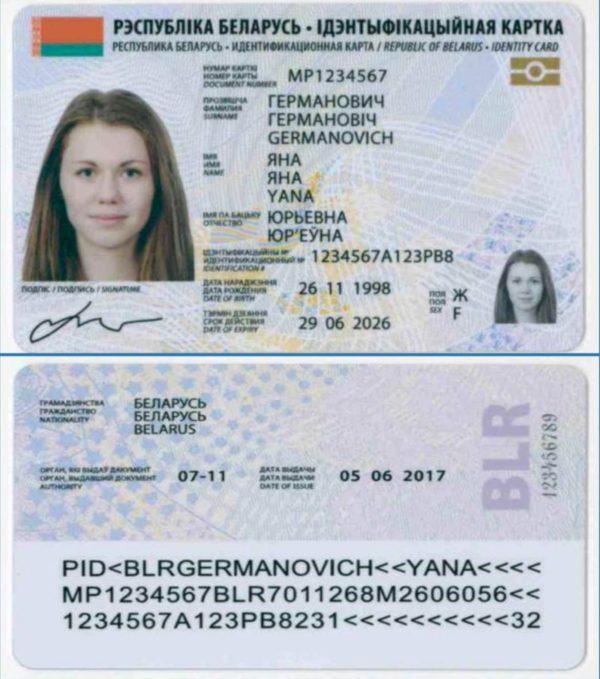 Общегражданский паспорт белоруса