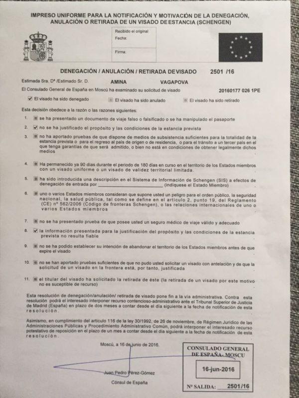 Отказ в испанской визе