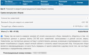 Введение регистрационного номера платежа