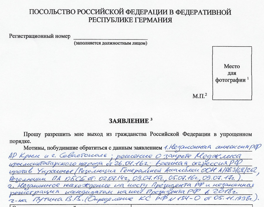 Помощь в получении гражданства рф для граждан украины цена в рублях