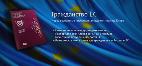 Гражданство Кипра (ЕС) через инвестиции в недвижимость