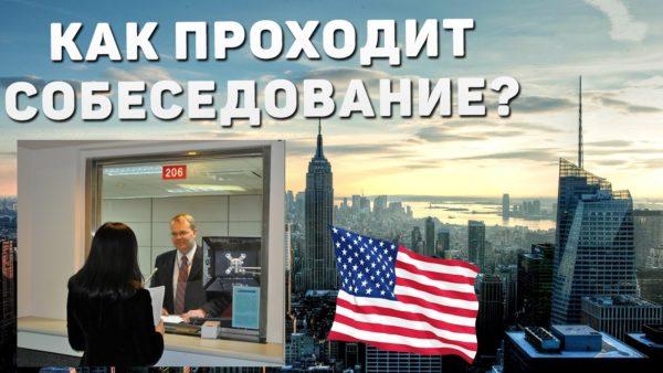 Как проходит собеседование на визу в США