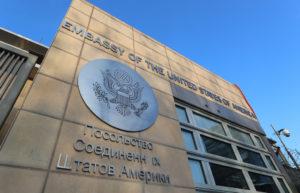 Консульский отдела посольства США в Большом Девятинском переулке