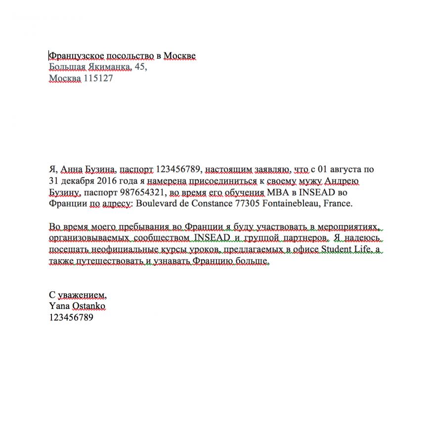 Письмо о ликвидации благотворительного фонда