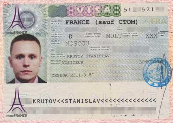 Национальная виза для гостя
