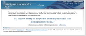 Подача заявки на получение визы на сайте