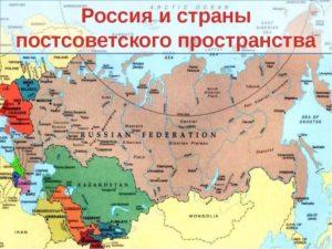 Россия и страны постсоциалистического пространства