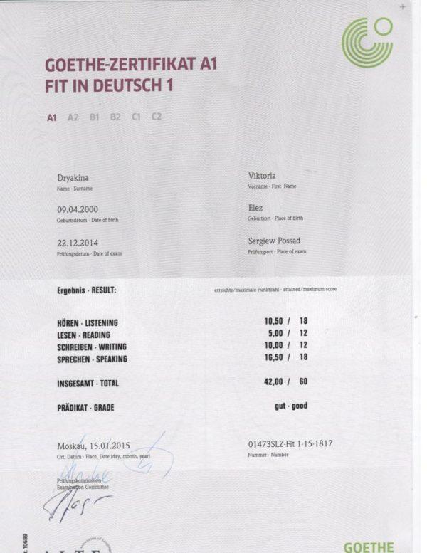 Сертификат Гёте-Института