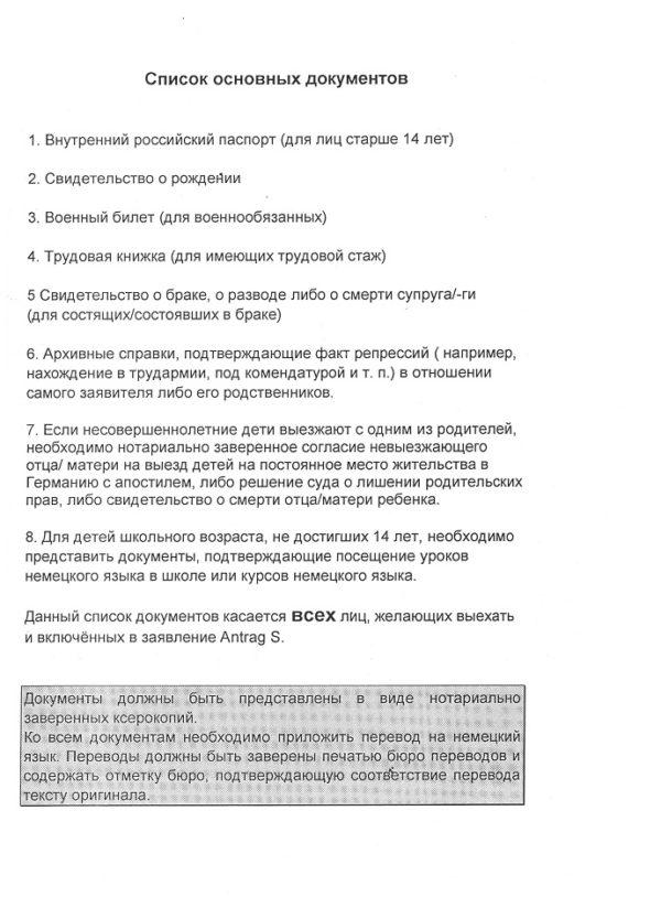 Список основных документов