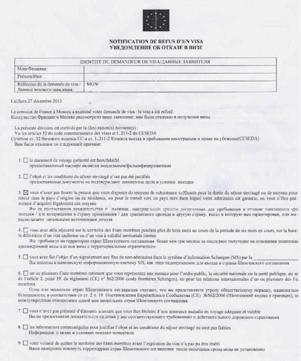 Уведомление об отказе в визе