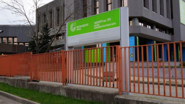 Институт имени Гёте (Немецкий культурный центр им. Гёте, нем. Goethe Institut)