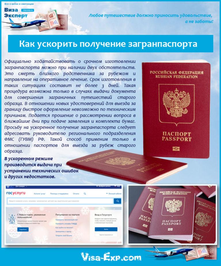 Поздравления по поводу получения паспорта 73