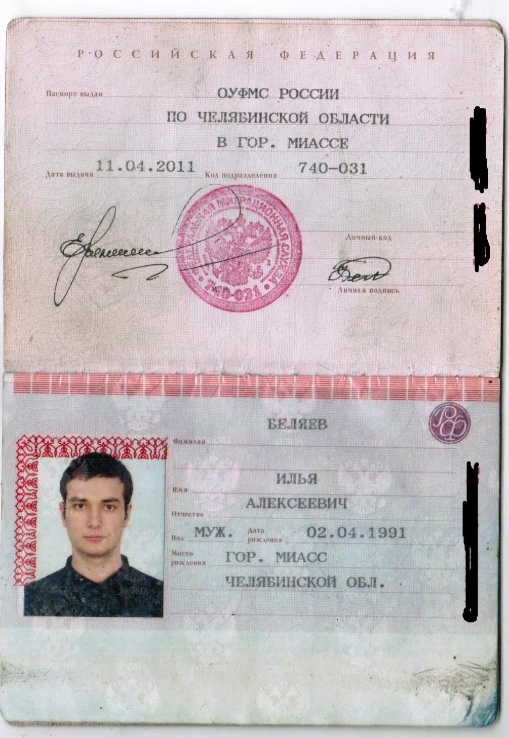 Фото паспорта девушек 1996