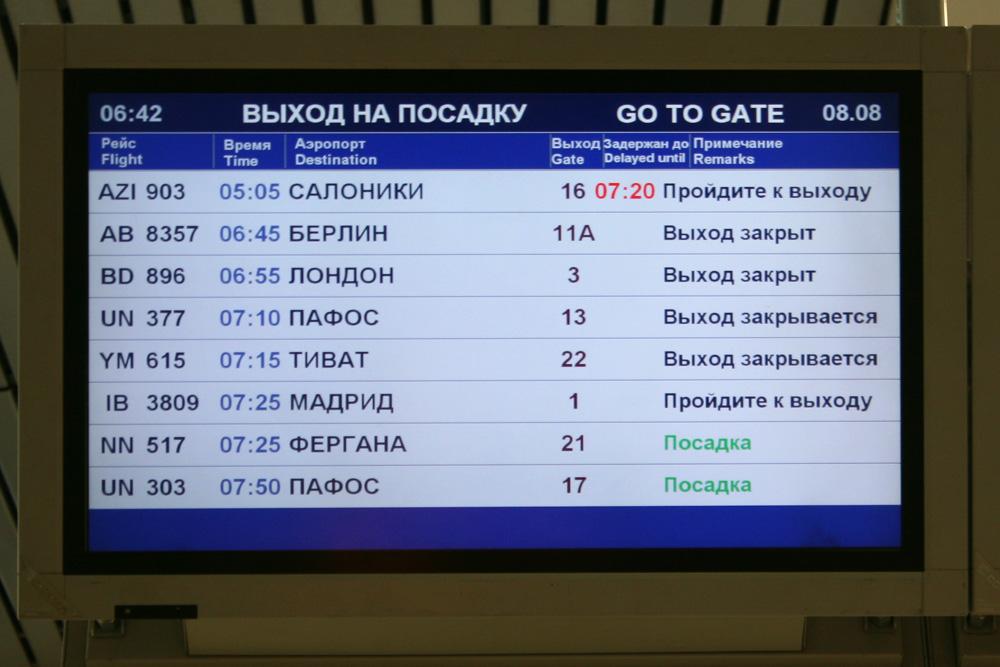 Во сколько до вылета начинается посадка