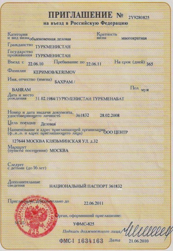 Приглашение иностранцу в россию деловая виза