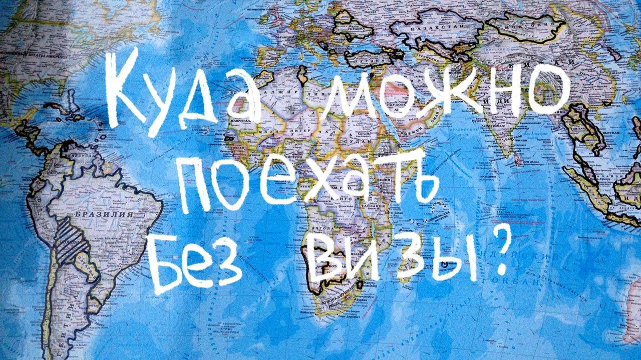Куда поехать отдыхать без визы белорусам в 2018