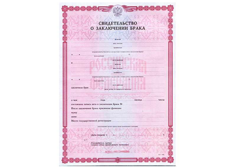 Как сделать регистрацию для жены 653