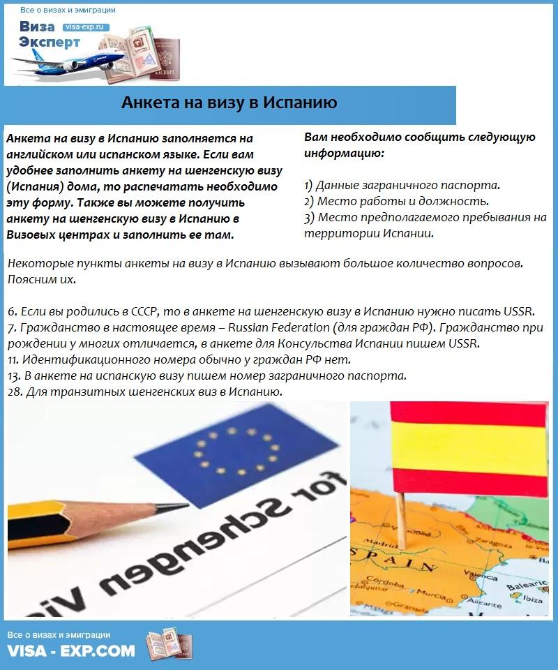 Анкета на визу в испанию 2018 как заполнять