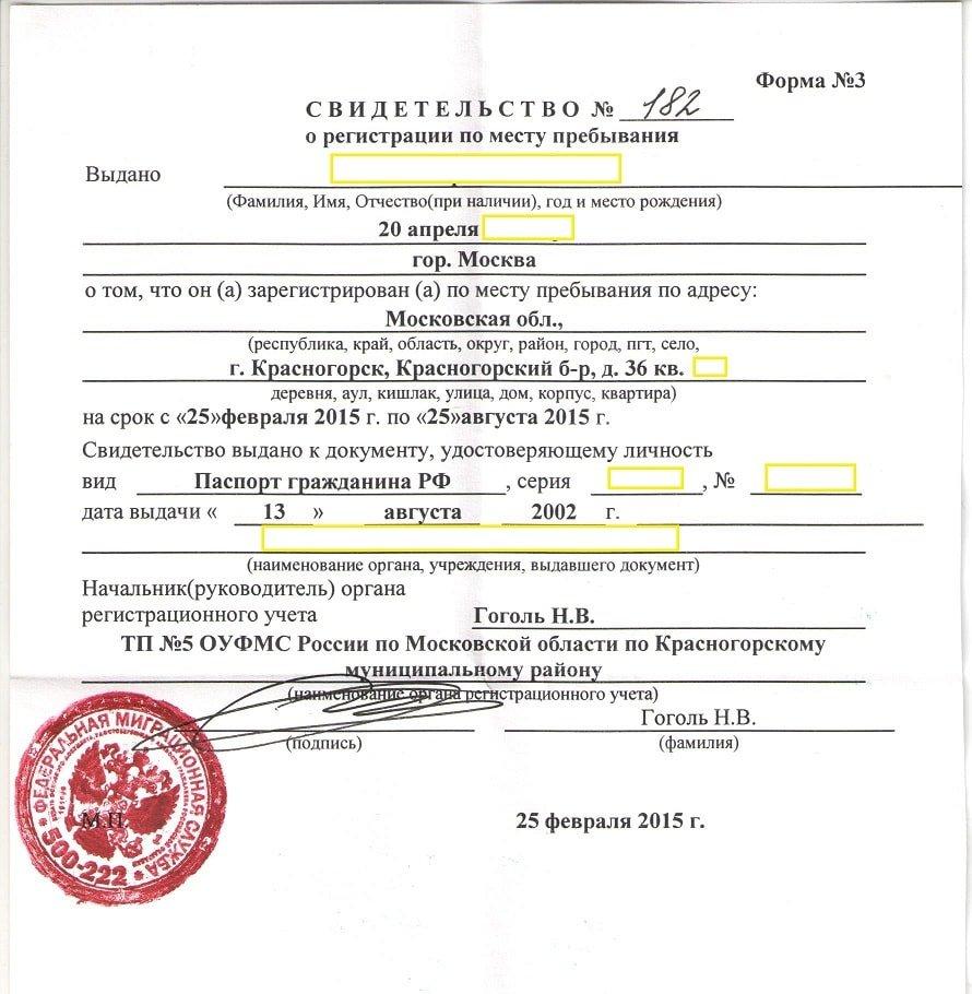 Как сделать ребенку регистрацию в балашихе 244